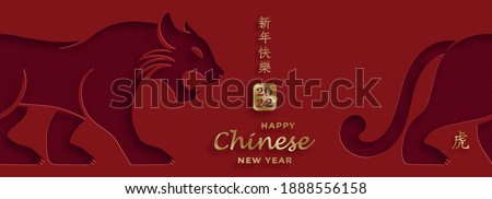 Happy chinese new year 2022, Tiger Zodiac sign, with gold paper cut art and craft style on color background for greeting card, flyers, poster (Chinese Translation : happy new year 2022, year of tiger)