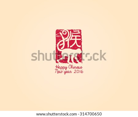 Happy Chinese New Year. Translation : Monkey
