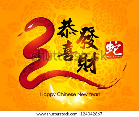 Happy Chinese New Year Vector Card Design