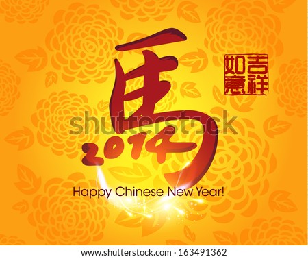 Happy Chinese New Year 2014 Vector Card Design