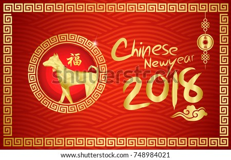 chinese new year 2018 background with dog vector illustration ez canvas