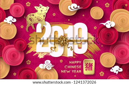 happy chinese new year 2019 with gold pig and paper rose flowers on red background