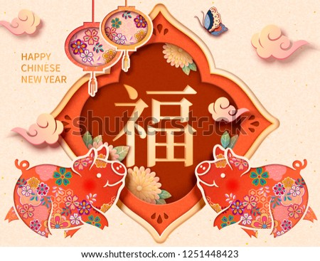 Happy Chinese New Year with lovely floral piggy and hanging lanterns  fortune word written in Chinese character on spring couplet
