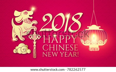 Happy Chinese New Year with Zodiac Dog and Shining Lantern. Lunar Calendar. Chinese Cute Character and 2018 Lettering. Prosperous Design. Vector illustration #782262577