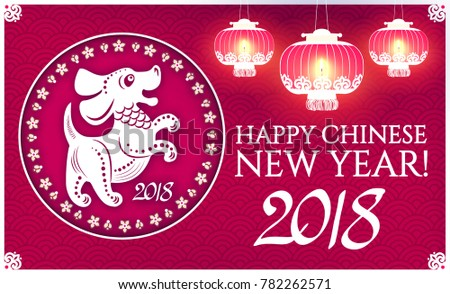 Happy Chinese New Year with Zodiac Dog and Shining Lanterns. Lunar Calendar. Chinese Cute Character and 2018 Lettering. Prosperous Design. Vector illustration #782262571
