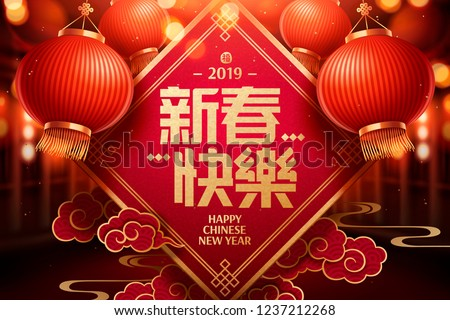 Happy Chinese New Year written in Hanzi on spring couplet with red lanterns and bokeh glittering background