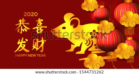 happy chinese new year. 2020 year of rat or mouse. golden cloud, red lantern with red background. poster banner template. (translation = happy chinese new year)