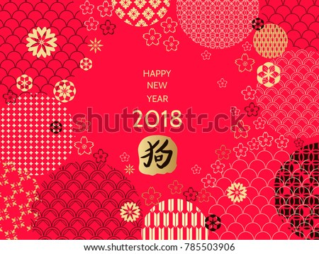 happy chinese new year year of the dog dog symbol 2018 new year