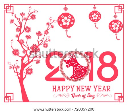 happy chinese new year 2018 year of the dog lunar new year