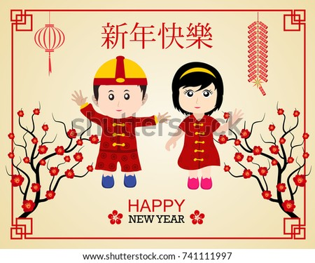 happy chinese new year 2018 year of the dog lunar new year with couple