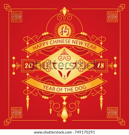 happy chinese new year 2018 year of the dog vector card on black background