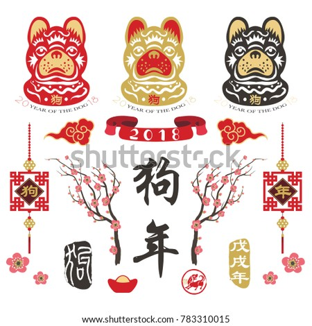 happy chinese new year year of