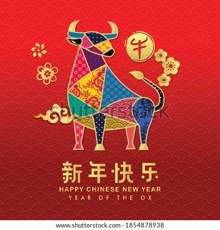Happy Chinese New Year 2021. Year of the Ox. Chinese zodiac symbol of 2021 Vector Design. Translation: Happy Chinese New Year, the year of the Ox. Hieroglyph means Ox.