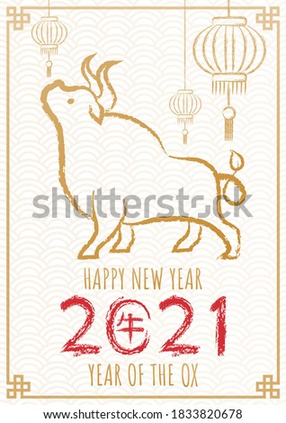 Happy chinese new year 2021, Year of the ox. Hand drawn Calligraphy Ox. Vector illustration, Doodle brush ink style. Translation: Happy new year, Ox.