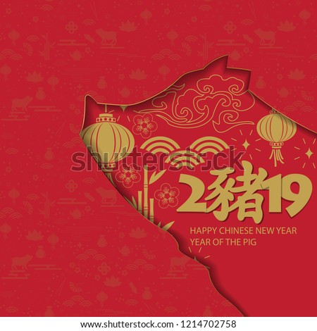 Happy Chinese New Year 2019 year of the pig. Chinese translation Pig.