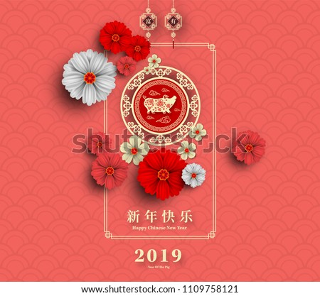 2019 Chinese New Year Of The Pig Background Download Free Vector