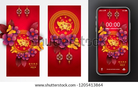 Happy Chinese New Year 2019 year of the pig paper cut style. Chinese characters mean Happy New Year, wealthy, Zodiac wallpaper for mobile phone, wallpaper for resolution of 2019 mobile phone or newer