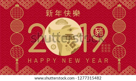 """Happy chinese new 2019 year, year of the pig.  Pig , boar - symbol 2019 New Year. Chinese  characters translation: """"Happy New Year"""". Template banner,    poster in oriental style.  Vector illustration."""