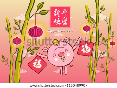 happy chinese new year 2019 year of the pig xin nian kuai le mean