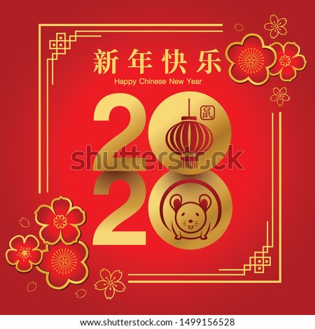 Happy Chinese New Year 2020 year of the rat, Chinese characters mean Happy New Year, wealthy.