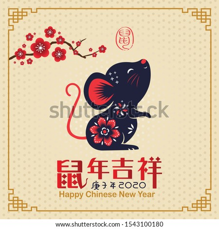 Happy Chinese New Year 2020. Year of the Rat. Chinese zodiac symbol of 2020 Vector Design. Hieroglyph means Rat. Translation: auspicious year of the rat.