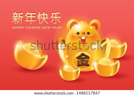 Happy Chinese New Year 2020 year of the rat. Golden rat wishing you a golden Chinese New Year.