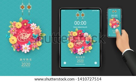 Happy Chinese New Year 2020. Year of the rat, paper cut style. Chinese characters mean Happy New Year, wealthy, Zodiac wallpaper for tablet or phone, screen resolution of tablet or smartphone in 2020