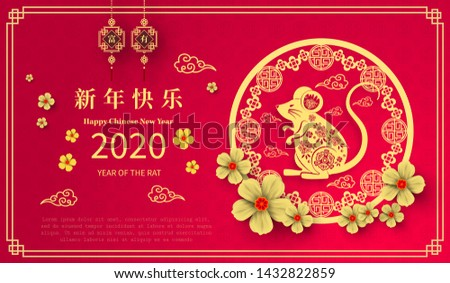 Happy Chinese New Year 2020 year of the rat paper cut style. Chinese characters mean Happy New Year, wealthy. lunar new year 2020. Zodiac sign for greetings card,invitation,posters,banners,calendar