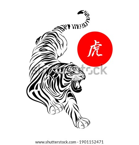Happy Chinese New Year 2022 year of the tiger. Chinese characters mean Tiger. Zodiac sign for greetings card, flyers, invitation, poster, brochure, banner, calendar, social media, screensaver Foto stock ©