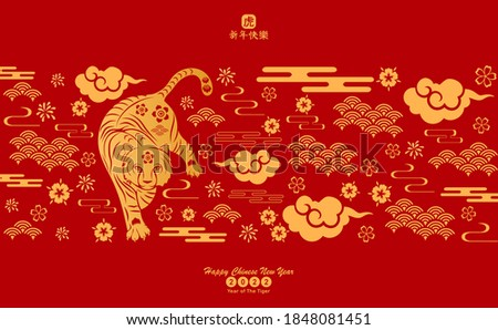 Happy Chinese new year 2021 year of The Tiger paper cut Tiger asian elements with craft style on background. Chinese is mean Happy Chinese New Year.