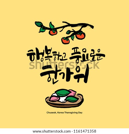 Happy Chuseok / korea thanksgiving day handwritten calligraphy