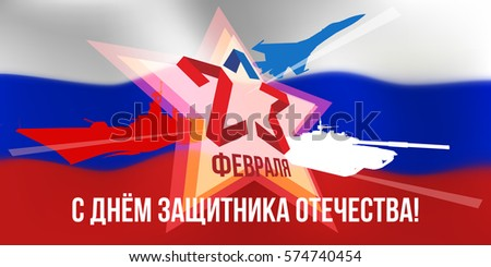 Happy Defender of the Fatherland Day. Russian national holiday on 23 February. Great gift card for men. Vector illustration.
