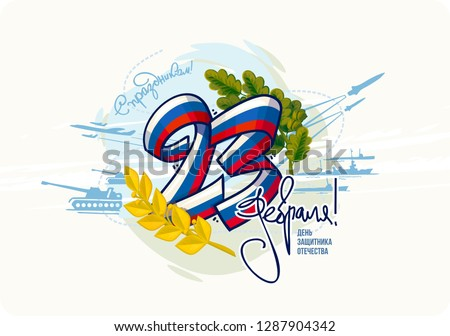 "Happy Defender of the Fatherland. Russian national holiday on 23 February. Сalligraphy in Russian ""23 February. Happy holiday! Defender of the Fatherland Day"". Elements and symbols of the Russian army"