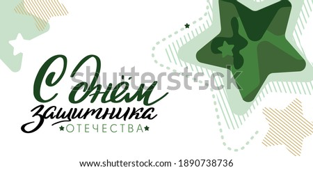"""Happy Defender of the Fatherland. Russian national holiday on 23 February. Сalligraphy in Russian """"23 February. Happy holiday! Defender of the Fatherland Day""""."""