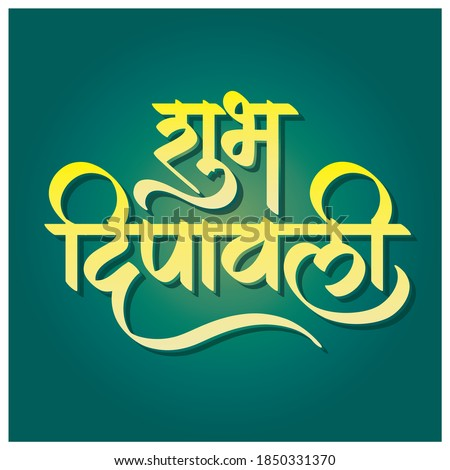 Happy Diwali greetings in Hindi and Marathi Calligraphy. 'Shubh Dipavali' means Happy Diwali in English. Diwali is a festival of lights. Best Wishes on Diwali. Stock photo ©