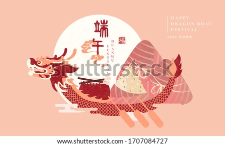 Happy Dragon Boat Festival background template traditional food rice dumpling dragon boat drum and sun. Chinese translation : Duanwu and Blessing Stock fotó ©