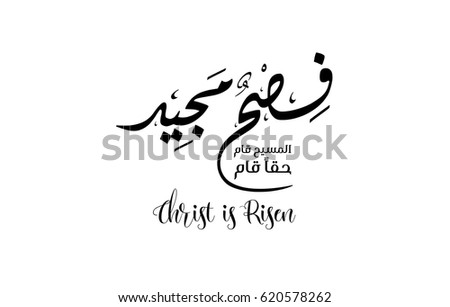 Happy easter Arabic calligraphy greeting card. He is risen in arabic type. Logo for easter in Arabic calligraphy. Christ is risen, really risen in traditional Arabic calligraphy. - Shutterstock ID 620578262