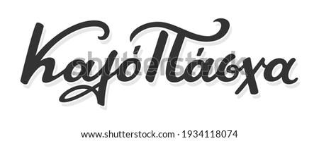 Happy Easter (Καλό Πάσχα). Greek handwritten brush pen cursive calligraphy lettering, sign vector illustration.