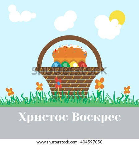 happy easter russian card