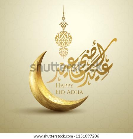 Happy Eid Adha Mubarak greeting card template islamic crescent and arabic lantern with calligraphy - Shutterstock ID 1151097206