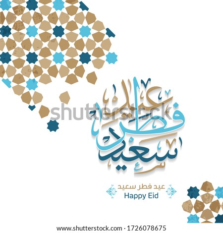 Happy Eid Al Fitar written in Islamic Arabic calligraphy can be used as a greeting card, poster and banner. (translation Happy Eid) vector illustration
