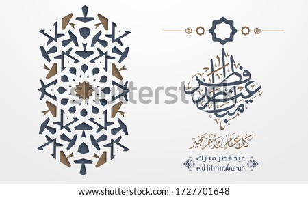 Happy Eid Al-Fitr written in Arabic script can be used as a greeting card, poster and poster. (translation Happy ied) vector