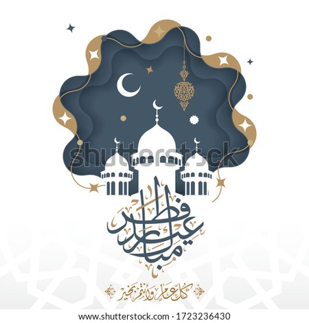Happy Eid Al Fitr written in Islamic Arabic script can be used as a greeting card, poster and poster. (translation Happy Eid) vector illustration