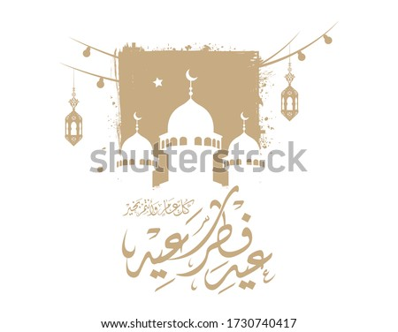 Happy Eid Al Fitr written in Islamic Arabic script can be used as a greeting card, wallpaper, template and banner. (translation Happy Eid) vector illustration