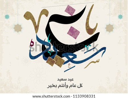 Happy eid. Arabic calligraphy art vector painting to celebrate islamic eid. Translated: we wish you a happy eid. - Shutterstock ID 1133908331