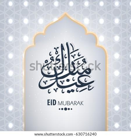 Happy Eid Eid Mubarak Vector Illustration Islamic Calligraphy Masjid Door Shiny background Religious background.  sc 1 st  Shutterstock - PuzzlePix & Shutterstock - PuzzlePix