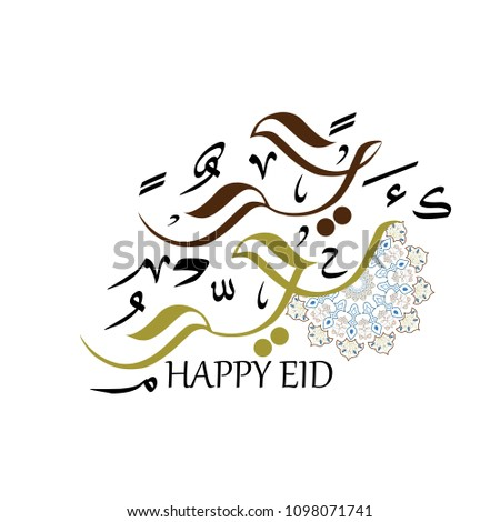 Happy Eid greeting card in Arabic Calligraphy Style  - Shutterstock ID 1098071741