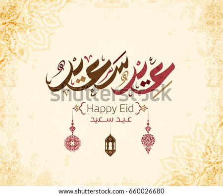 Happy Eid greeting card in Arabic Calligraphy Style 2 #660026680