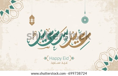 Happy Eid greeting card in Arabic Calligraphy Style 1 #699738724