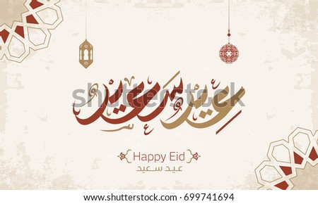 Happy Eid greeting card in Arabic Calligraphy Style 2 #699741694
